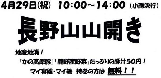 長野山 山開きは29日(水)「昭和の日」です