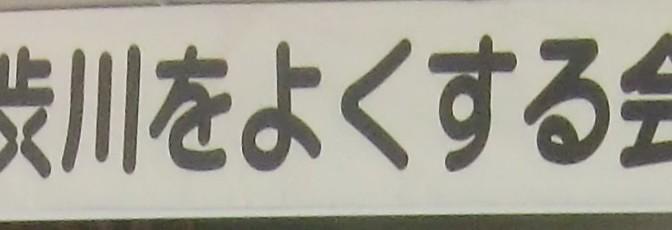 渋川をよくする会住民集会(2月27日)