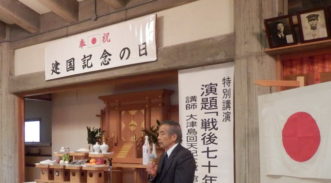 建国記念の日(2月11日)