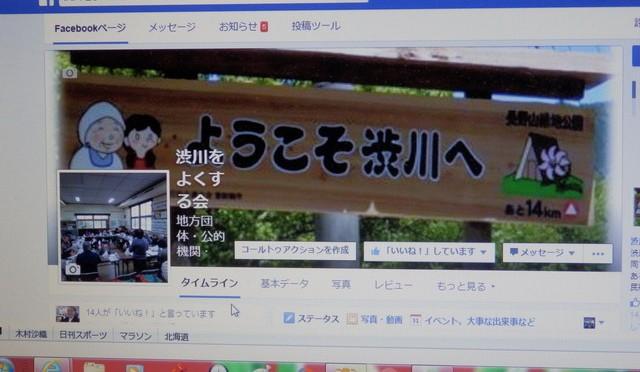 「渋川をよくする会」のフェイスブックページを作りました。(2月29日)