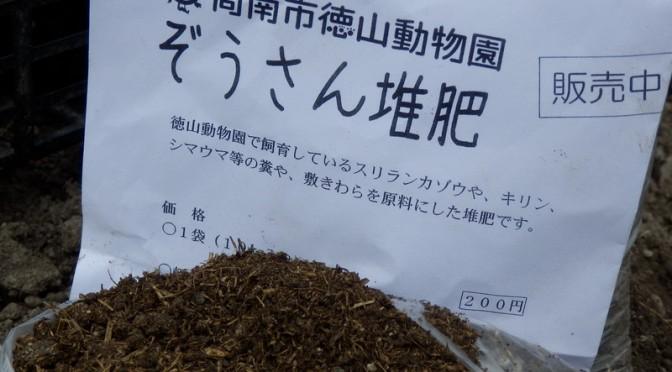 堆肥は徳山動物園の「ぞうさん堆肥」(5月24日)
