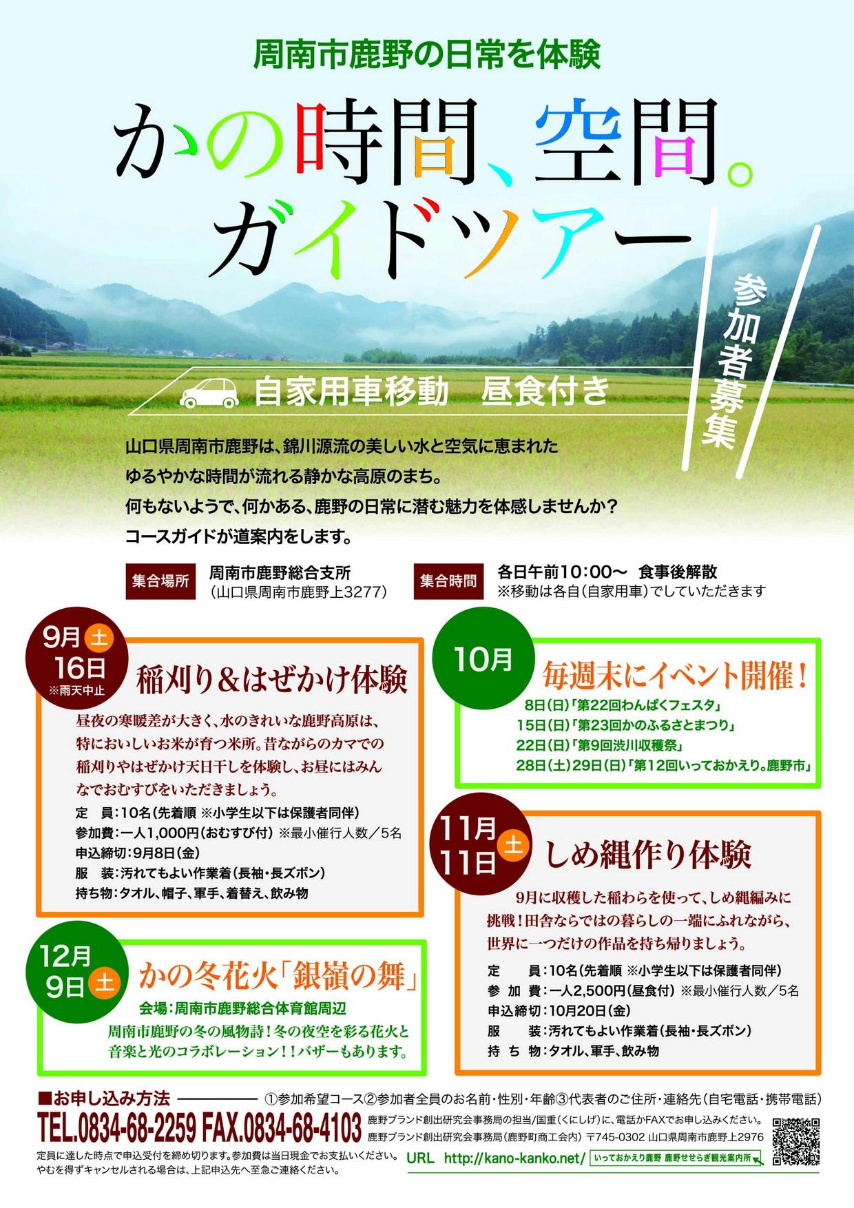 鹿野体験ツアー2017秋_表