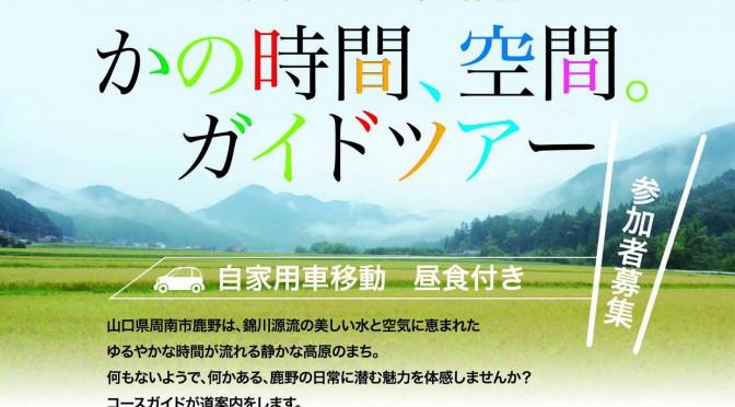 鹿野体験ツアー2017秋_表.jpg-1