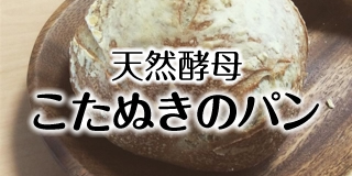 子たぬきのパン