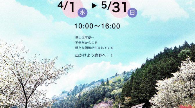 里山オープンガーデン        (4月1日~5月31日)