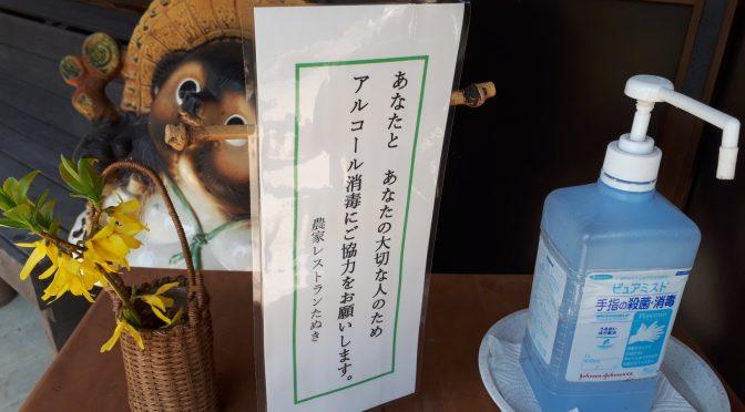 おしらせ(店内の飲食禁止)