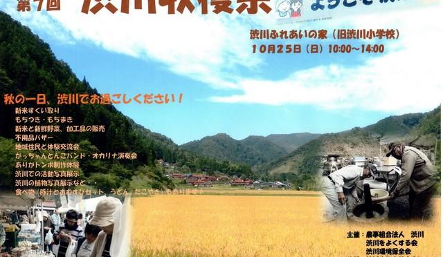 渋川収穫祭 そして臨時休業のご案内
