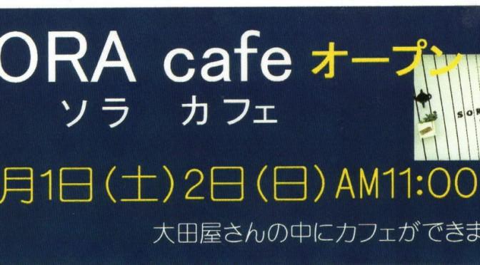 SORA Cafe  オープン
