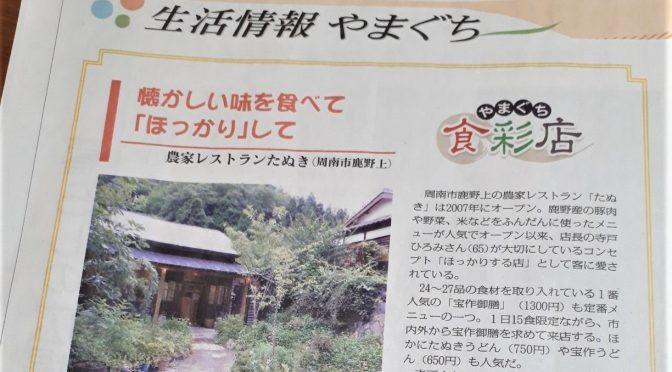 山口新聞で紹介していただきました